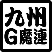 九州G魔連