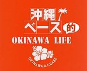 所さんの沖縄ベース的沖縄ライフ