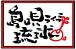 島唄ライブ 琉球