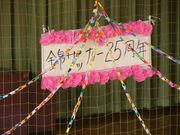 わらび錦サッカースポーツ少年団