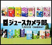 ジュースカメラ部*JUICE CAMERA*