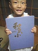 和気小6-4 S59〜S60年生まれ!