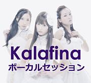 Kalafinaボーカルセッション