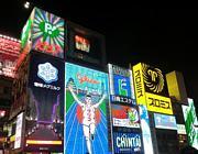 大阪へ転勤・転職!!