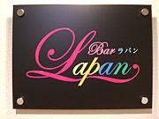 Bar Lapan