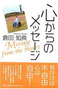 学生の交流と倉田知典さんの応援