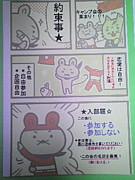 ★お気楽キャンプ会★☆