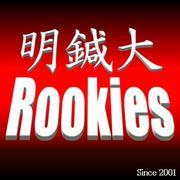 明鍼大 【Rookies】