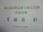 全経簿記1級
