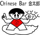 Chinese Bar 金太郎