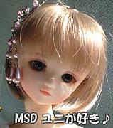 MSD・ユニが好き♪