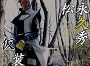 戦国BASARA■松永久秀仮装
