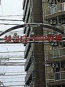 中の橋商店街