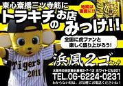 阪神ファンの集まる店 浜風2ゴー
