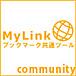 MyLink ブックマーク共有ツール