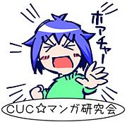 CUC☆漫画研究会