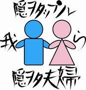 我ら!隠れヲタップル&ヲタ夫婦