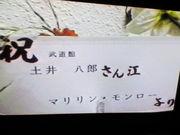 土井八郎の会