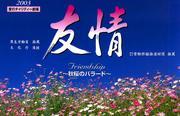 友情 秋桜のバラード