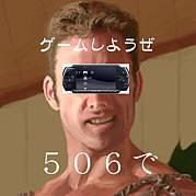 【狩猟団】506【廃人集団】