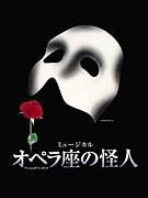 劇団四季オペラ座の怪人☆名古屋