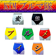 KTMブルマ隊 『ブルメイシ』