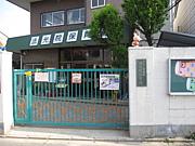 法光院保育園【京都市南区】