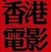 埋もれた香港映画たち