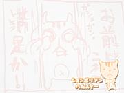 [パンヤ]★★★と愉快な仲間たち
