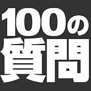 100の質問シリーズ