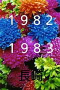 ☆長崎1982〜1983生☆同級生