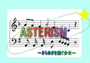 ASTERISM〜きらめきを継ぐ少女〜