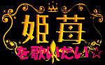 姫苺を歌おう(´—`)