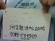 河合塾浜松2005★