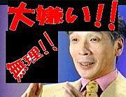 堺正章が大嫌い!!