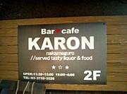 Bar*Cafe KARON(カロン)[中目黒]