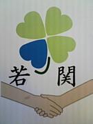 若関倶楽部