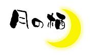 和ダイニング 月の栖