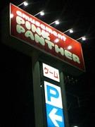 ピンクパンサー*日立店*