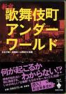 歌舞伎町な人(艸`)フ゛ハッ
