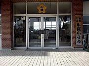 嘉穂町立牛隈小学校