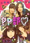 【P4】PP部【限定コミュ】