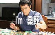 I'm 桑野