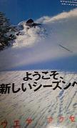スキー・スノボを楽しめ☆東京