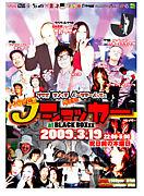 京都最大J-POP祭【J-SHOCKER】