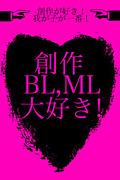 創作BL、ML大好き!