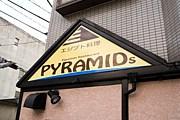 エジプト料理 ピラミッド