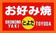豊田お好み焼店