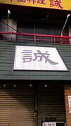 誠 (大阪市住之江区)