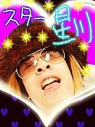 スター☆星川☆